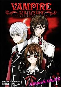 Рыцарь Вампир ТВ 1