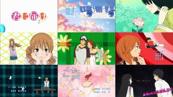 Kimi ni Todoke TV-2