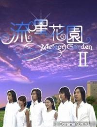 Meteor Garden2