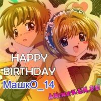 С днём рождения!!