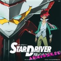 Star Driver Kagayaki no Takuto