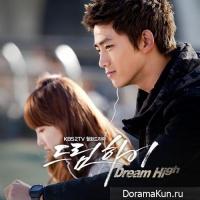 Dream High / Одержимые мечтой - OST