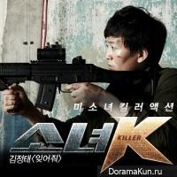 Girl Killer / Киллер К - OST