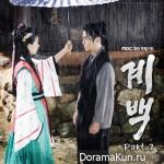 Lim Hyung Joo - Gyebaek Part.2