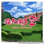Hana Yori Dango OST 2