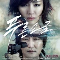Hindsight / Голубая соль - OST