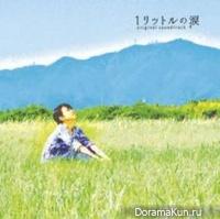 Ichi Rittoru no Namida / Один Литр Слёз - OST