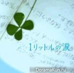 V.A - Ichi Rittoru no Namida Full