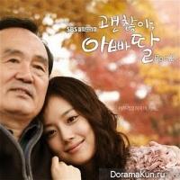 It's Okay, Daddy's Girl / Все окей, доченька - OST