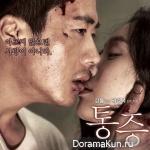 Yim Jae Bum – Pain OST