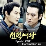 Queen Seon Duk Special OST
