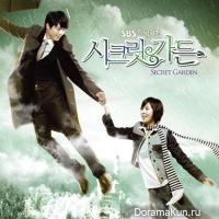 Secret Garden / Таинственный сад - OST