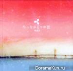 V.A - Tatta hitotsu no koi OST Full