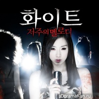 White: The Melody of Death / Белый: Проклятая мелодия- OST