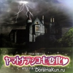 V.A - Yamato Nadeshiko Shichi Henge OST Full