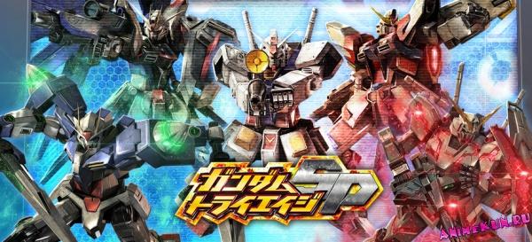 Gundam Tryage SP