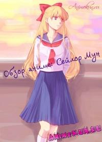 Обзор аниме: Сейлор Мун