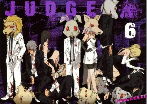 Экранизация манги Judge/Судья