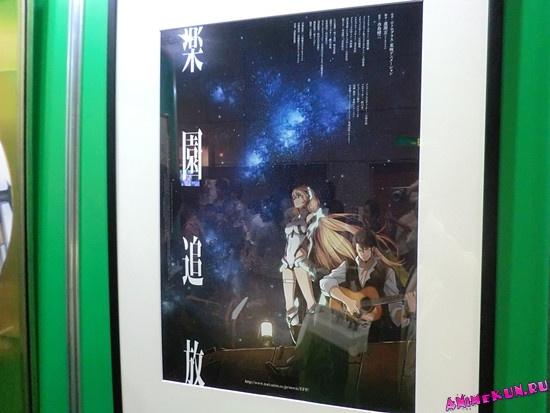 Toei начал отсчитывать время до премьеры Изгнанных из рая