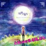 За горизонтом / Kyoukai no Kanata - OST