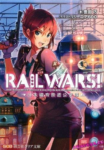 Аниме Rail Wars! -Nihon Kokuyu Tetsudo Koantai был дан зеленый свет на выпуск