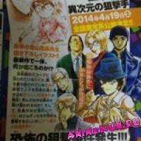 Дата премьеры аниме-фильма Detective Conan: Ijigen no Sniper