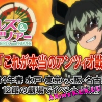 Рекламный ролик OVA Girls und Panzer