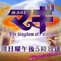 Рекламный ролик новой арки Magnostadt в аниме Magi: The Kingdom of Magic