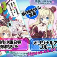 Рекламный ролик 8-го тома ранобэ NouCome с дополнительным аниме-эпизодом