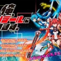 Второе промо-видео аниме Ore, Twintail ni Narimasu.