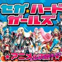 Аниме-адаптация проекта Sega Hard Girls
