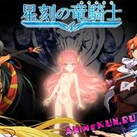 Второе промо-видео аниме Seikoku no Dragonar