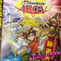 Показ аниме-сериала Yu-Gi-Oh! Arc-V состоится весной