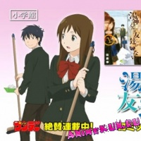 Анимационный рекламный ролик манги Yugami-kun ni wa Tomodachi ga Inai