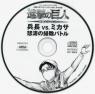 Shingeki no Kyojin Drama CD Levi VS Mikasa
