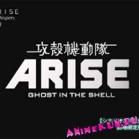 Первые 9 минут второй части аниме-фильма Ghost in the Shell: Arise