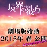 Анонс аниме-фильма Kyōkai no Kanata