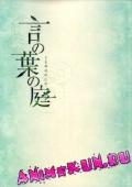 Kotonoha no Niwa Soundtracks