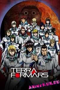 Terra Formars / Терраформирование / Terraformars