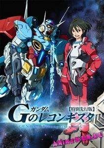 Гандам: Реконкиста в G / Gundam: G no Reconguista