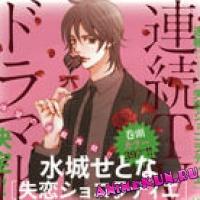 Live-action сериал по манге (Shitsuren Chocolatier)