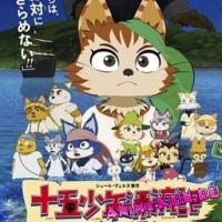 Премьера аниме-фильма Jūgo Shōnen Hyōryūki Kaizokujima