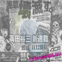 Новая серия манг Yuzo Takad'ы Ranhō
