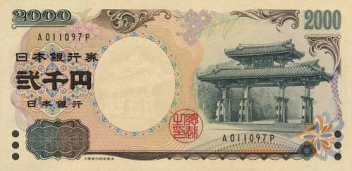 йена японская