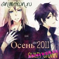 аниме онгоинги, осень 2011