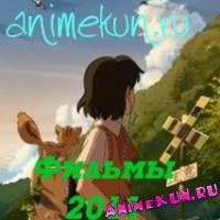 аниме фильмы 2011