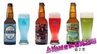Разноцветное пиво из Японии