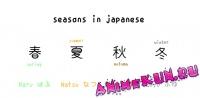 времена года на японском