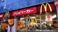 макдональдз в японии