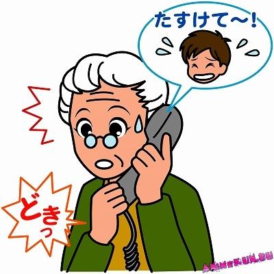 Телефонное мошеничество в Японии